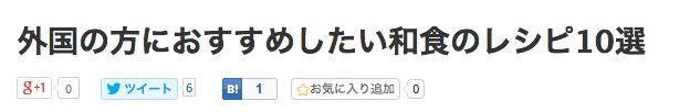 スクリーンショット 2014-04-12 16.54.33